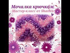 Схемы вязания мочалки крючком - бесплатные схемы и описания для начинающих : Kruchcom.ru Crochet, Bad, Youtube, Crochet Hooks, Crocheting, Youtubers, Chrochet, Youtube Movies