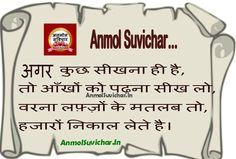 Aaj Ka Vichar Images, Anmol Suvichar Images, Hindi Quotes Images
