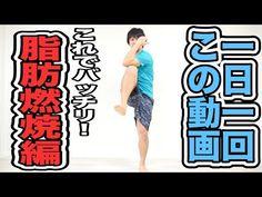【一日一回この動画】脂肪燃焼エクササイズはこれで決まり!!初級編! - YouTube Body Care, Health Care, Health Fitness, Hair Beauty, Exercise, Train, Diet, Workout, Face