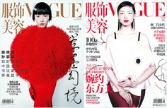 Vogue China: Past, Present and Future