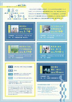 9/4 東京の海を知る2016 第4回「東京湾で魚を釣る・食べる」参加者募集 | 東京ズーネット