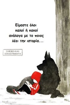 Book Quotes, Me Quotes, Greek Quotes, Fairy Tales, Jokes, Wisdom, Sayings, Wolf, Angel