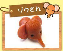 Elephant sausage art ゾウさん