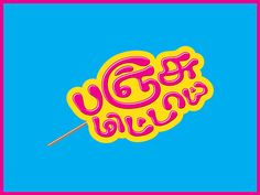 Panju Mittai DIrectly translates to Cotton candy in Tamil. and this is the part of the Tamil typo project Tamil Font, Type Design, Graphic Design, Calligraphy Fonts, Jokers, Scripts, Stencils, Typography, Behance