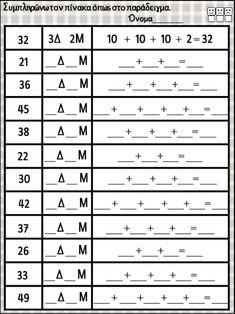 First Grade Math, Classroom, Teacher, Education, School, Kids, Literacy Activities, Preschool, Math Resources