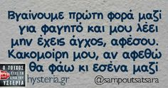 Greek Quotes, True Words, Funny Pictures, Lol, Funny Shit, Funny Stuff, Humor, Greeks, Random