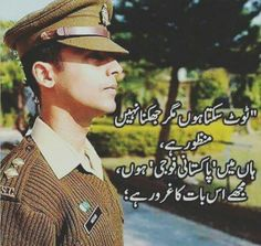 Or han main Pakistani hoon mujy is baat ka gharoor hy or hm dushman k agy jhukty nhi Army Brat, Army Men, Army Guys, Pakistan Independence, Happy Independence, Army Poetry, Pak Army Quotes, Pak Army Soldiers, Pakistan Armed Forces