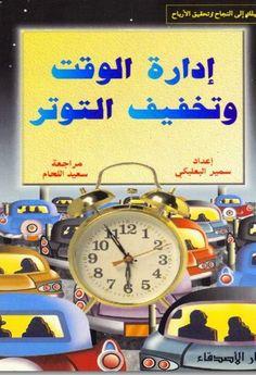 إدارة الوقت وتخفيف التوتر