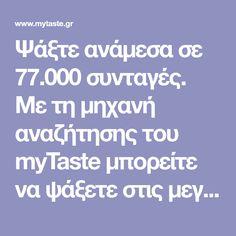 Ψάξτε ανάμεσα σε 77.000 συνταγές. Με τη μηχανή αναζήτησης του myTaste μπορείτε να ψάξετε στις μεγαλύτερες ελληνικές ιστοσελίδες συνταγών.