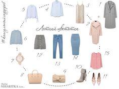 капсульный гардероб для летнего цветотипа Soft Summer Palette, Color Harmony, Everyday Outfits, Fasion, Capsule Wardrobe, Stylists, Colours, Pure Products, My Style