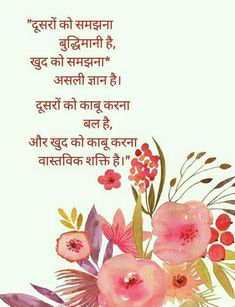 Wahh Morning Prayer Quotes, Good Morning Happy Sunday, Good Morning Image Quotes, Hindi Good Morning Quotes, Morning Inspirational Quotes, Good Morning Greetings, Good Morning Wishes, Inspirational Thoughts, Positive Thoughts