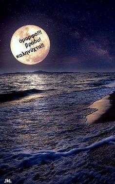 Good Night, Celestial, Outdoor, Nighty Night, Outdoors, Outdoor Games, The Great Outdoors, Good Night Wishes