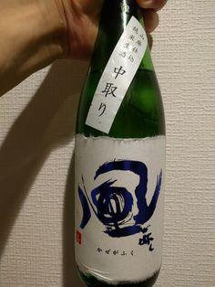 風が吹く 山廃仕込 純米生酒 中取り 2015.11  ふわっとくる甘酸っぱさが旨い。食中酒というよりは、これだけで飲みたい