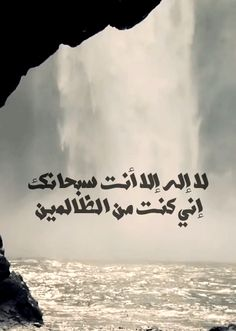 Quran 21:87 on waterfall animationلَا إِلَهَ إِلَّا أَنْتَ سُبْحَانَكَ إِنِّي كُنْتُ مِنَ الظَّالِمِينَNone is worthy of worship besides You, utterly pure are You from all flaws and shortcomings, indeed I have been of the wrongdoers.Originally found on: amona-1