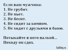Clever Quotes, Funny Quotes, Funny Memes, Jokes, Russian Humor, Funny Phrases, My Mood, Man Humor, Laughter