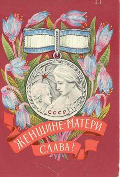 "Photo from album Марта"" on Yandex. Ladies Day, March, Personalized Items, Retro, Women, Retro Illustration, Mac, Woman"