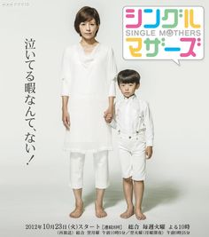 Single Mothers - Japanese Drama-p1.jpg
