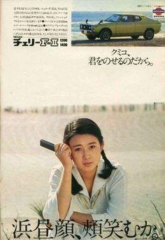 グッとくる自動車広告 (70年代前半日産編…その1)|SHIFT_C33-NEO STYLE Ver.2|ブログ|チョーレル|みんカラ - 車・自動車SNS(ブログ・パーツ・整備・燃費)
