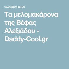 Τα μελομακάρονα της Βέφας Αλεξιάδου - Daddy-Cool.gr