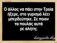 Funny Greek Quotes, Color Psychology, Funny Stories, Stupid Funny Memes, Just Kidding, True Words, Laugh Out Loud, Funny Photos, Jokes