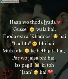Nhi mera bchcha to bilkul bhi gussa ni krta. Secret Love Quotes, First Love Quotes, Crazy Girl Quotes, I Miss You Quotes For Him, Cute Couple Quotes, Qoutes About Love, Romantic Love Quotes, Love Yourself Quotes, Love Quotes For Him