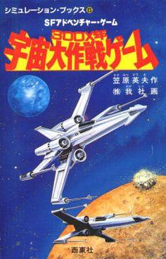 "Manga BOOK #6/VOLUME 215, ""SF ADVENTURE GAME, STAR TREK GAME YEAR 300X"" by Hideo Kasahara. Paperback, VG, April 1985, Saito Inc., Japanese import."