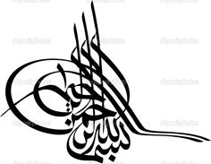 Illustration of Islamic phrase basmalah in Ottoman tughra form Turkish calligraphy vector art, clipart and stock vectors. Arabic Calligraphy Art, Arabic Art, Calligraphy Tattoo, Empire Tattoo, Cnc Cutting Design, Arabesque, Islamic Phrases, Islamic Gifts, Islamic Wall Art