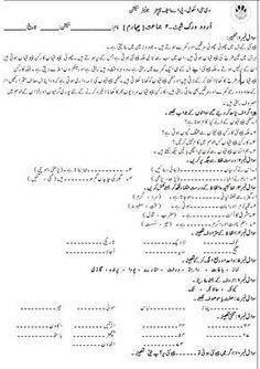 Image Result For Gadagari Essay In Urdu Language Storyes Essay