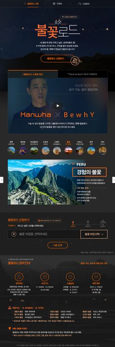 영상+선택요소 포멧으로 좋음 Mo Design, Text Design, Page Design, Web Banner, Event Banner, Web Layout, Website Layout, Web Design Websites, Promotional Design