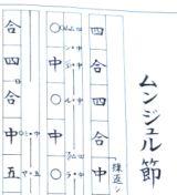 美ら島物語 沖縄の島歌巡り「恋ししまうたの風 ~南の島々のうたを訪ねて」:第12回「むんじゅる節」(粟国島)