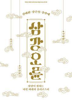 Gig poster by Kim Bohuy