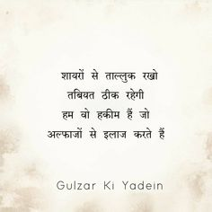 Love shayari in Hindi Hindi Quotes Images, Shyari Quotes, Motivational Picture Quotes, Life Quotes Pictures, Love Quotes In Hindi, Hurt Quotes, Words Quotes, Poetry Quotes, Urdu Poetry