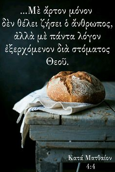 But he answered and said, It is written, Man shall not live by bread alone, but by every word that proceedeth out of the mouth of God. Matthew 4, Bread, God, Sayings, Prayer, Live, Greek Quotes, Greek, Dios