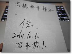 劇場パンフレットに冨永蔵人さんから直筆のサインをいただきました 映画「わたしたちに許された特別な時間の終わり」2014年10月10日 ポレポレ東中野 舞台挨拶後 高橋典幸ブログ 高橋典幸ウェブサイト