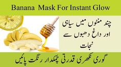 Permanent Skin Whitening Banana Mask | Get Fair- Spotless- Glowing- Milk... Banana Mask, Specials Today, Skin Mask, Skin Whitening, Healthy Skin, Whiten Skin, Glow, How To Get, Milk
