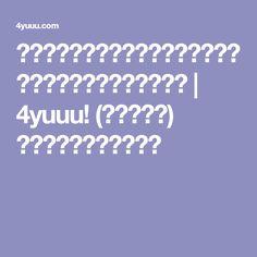 寝ている間に脂肪燃焼!?新ダイエット「マジックドリンク」とは   4yuuu! (フォーユー) 主婦・ママ向けメディア Math, Soup, Math Resources, Soups, Mathematics, Chowder