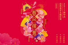 cxy137对此图片选择了版权保护,您无法查看原图。 Chinese New Year Poster, Chinese New Year Card, New Years Poster, Chinese Design, Asian Design, Graphic Design Posters, Graphic Design Illustration, Chinese Background, Chinese Element