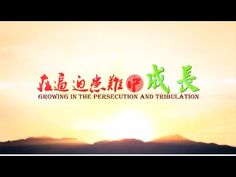 """【Eastern Lightning】Micro Film """"Growing in the Persecution and Tribulation"""""""