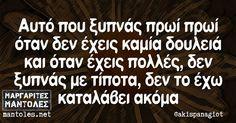 Ανεξήγητα φαινόμενα! Funny Greek Quotes, Funny Quotes, Funny Statuses, Sarcasm, Jokes, Humor, Funny Stuff, Pretty, Funny Phrases