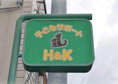 京都市北区にある病児保育所「子どもサポートH&K」