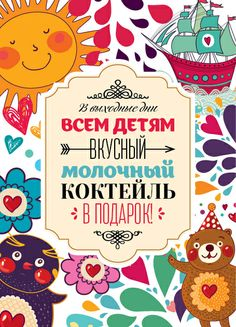 Flyer for a children's holiday by Umka Bear, via Behance