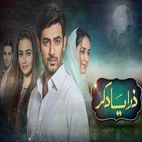 Udari Episode 45 – 8 May 2016 Hum TV   Entertainment   Pinterest ...