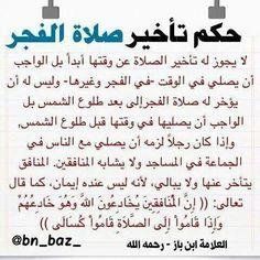 279 Best معلومات دينية Images Islam Quran Holy Quran