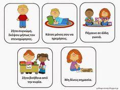 Πυθαγόρειο Νηπιαγωγείο: Βραχιόλια επιβράβευσης και υλικό για τις συγκρούσεις Preschool Education, Learning Activities, Class Rules, First Day School, Mommy Quotes, Class Management, Bullying, Autism, Little Ones
