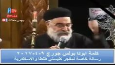 Watch This Coptic Bishop's Response to the Palm Sunday ISIS Attackers | The Stream