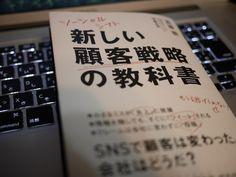 書籍「ソーシャルシフト 新しい顧客戦略の教科書」を読みました 感想 - 高橋典幸ブログ - 高橋典幸ウェブサイト