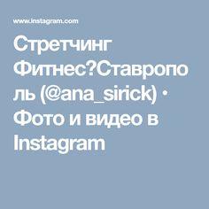 Стретчинг Фитнес🔺Ставрополь (@ana_sirick) • Фото и видео в Instagram