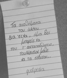 Greek Quotes, Forever Love, Texts, Lyrics, Poetry, Self, Mindfulness, Bullet Journal, Thoughts