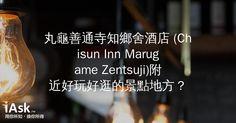 丸龜善通寺知鄉舍酒店 (Chisun Inn Marugame Zentsuji)附近好玩好逛的景點地方? by iAsk.tw