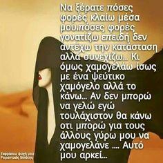 Εκφράσου ψυχή μου Greek Quotes, Tatoos, Life Is Good, Letters, Feelings, Memes, Meme, Life Is Beautiful, Letter
